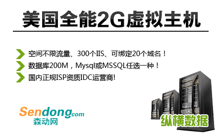 美国全能虚拟主机是速度最快最稳定的国外虚拟主机,现站长特价价仅138元即可购买2G美国全能虚拟主机!美国免备案2G全能虚拟主机不限流量、200个IIS+可绑定域名20个+支持ASP、PHP .Net等!任选100M Mysql 或MSsql 数据库! 2G美国全能虚拟主机是正规ISP资质运营商提供,并支持7天退款保证!国外虚拟主机租用服务就用美国全能虚拟主机吧!这是一款让你租用的最放心的美国全能虚拟主机,现在租用后续费同价哦。