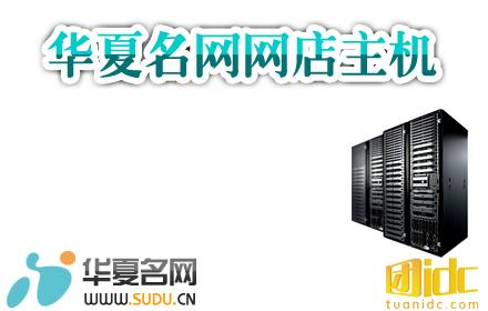 IDC推荐:定制2型-ShopWe主机  运营中的高级ShopWe网店适用,超大流量并可开子站点。         2000M web空间 20G/月流量(约20万点击) 可开3个子站点 可绑定3个主域名 企业富邮体验帐号1个 2G 数据库(mysql/sqlserver) 赠10G/月全球CDN流量,购买价328元/年+赠送1元!