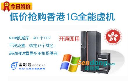 销量最多最火的香港2G虚机