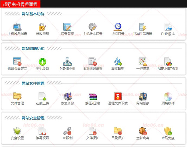 西部数码香港主机管理界面图