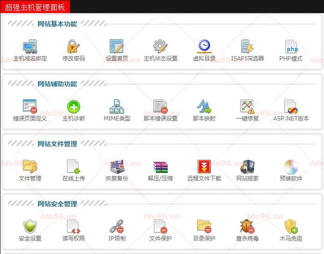 ASP.NET虚拟主机空间操作界面图