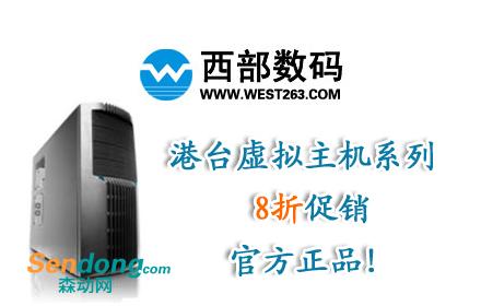 西部数码港台虚拟主机系列