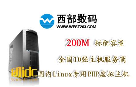 西部数码国内Linux300M双线虚机仅158元!那些年我们一起用西部数码虚机、安安心心做站!西部数码国内十强服务商,公认大品牌、安全可靠、售后有保障;买虚拟主机,还是选择西部数码好!!淘宝火爆热销产品;西部数码国内Linux专用PHP虚拟主机!!+(任选国内电信/BGP/双线机房,且延长1个月使用时间。300M标配容量,赠送500M邮箱+不限IIS连接、绑定15个域名、支持伪静态PHP、CGI/PERL)+提供定期数据备份、数据自动恢复、千M防火墙系统!7*24*365在线问答、电话技术支持售后保障!+更有其他多款Linux虚机任您选择,售价一律均为8折!