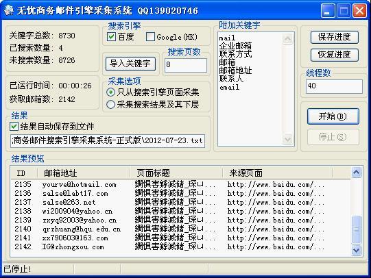 邮件群发软件界面4