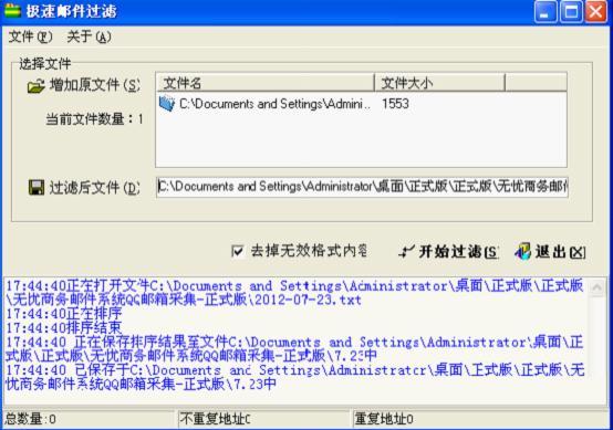 邮件群发软件界面5
