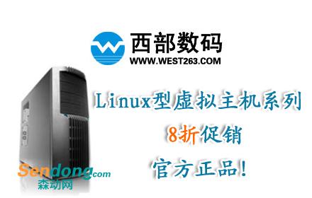 西部数码Linux系列虚拟主机