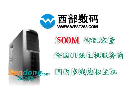 西数国内500M多线虚机