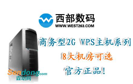 西数码商务1型2GVPS主机
