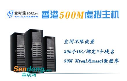 500M香港主机