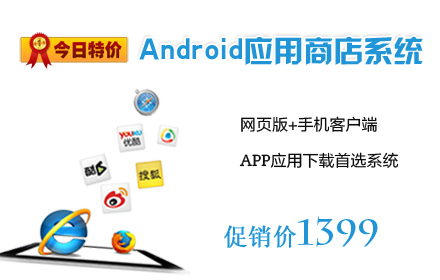 Android应用商店系统