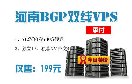 森动网VPS主机销量最高的提供商,最稳定的国内BGP双线VPS,强力推荐VPS星级产品---河南BGP机房!BGP双线512M内存VPS限时低价促销仅需199元/季度!低至66元/月!!+VPS配置(E5620处理器+40G硬盘+独享3M带宽)-推荐VPS星级产品-linux系统集成wdcp,更智能化的管理界面,更安全的保障。 正规ISP资质IDC运营商,7天退款保证!任选Linux/Windows系统!续费同价!!!