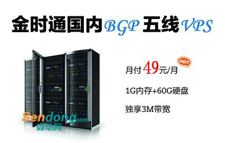 国内BGP1GVPS仅49元