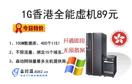超低价香港免备案1G主机,森动网主机销量最好的商家提供,香港1G主机、前期138元/年、已860人次购买!+本期限时低价促销仅需89元/年!!!一样的品质,一样的服务,更低的价格噢!+主机不限流量、400个IIS+可绑定域名15个+支持ASP、PHP .Net等!+任选100M Mysql 或MSsql 数据库!+正规ISP资质运营商!支持7天退款保证!本次促销限量50名额!!!