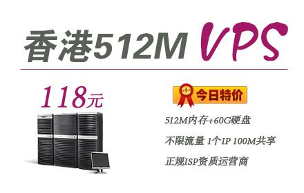 稳定香港VPS,速度快!独立IP,保证3M峰值带宽!仅118元/月即可购买,金时通电子商务特供的香港  免备案VPS!(VPS配置:512M内存+60G硬盘(30G独立+30G备份)+1 IP +100M共享!不限流量 免备案+正规ISP资质运营商!)稳定是我们对您的承诺!摆脱国内繁琐的备案流程!+VPS支持7天退款!!!