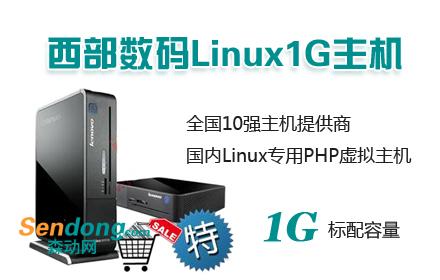 西部数码国内Linux 1G虚拟主机购买!那些年我们一起用西部数码虚机、安安心心做站!西部数码国内十强服务商,公认大品牌、安全可靠、售后有保障;买虚拟主机,还是选择西部数码好!!!仅272元即可购买,西部数码国内Linux 1G虚拟主机!+(1G标配容量,购买即刻赠送20%容量、且延长1个月使用时间,赠送500M邮箱+不限IIS连接、绑定15个域名、支持伪静态PHP、CGI/PERL)+提供定期数据备份、数据自动恢复、千M防火墙系统!7*24*365在线问答、电话技术支持售后保障!+更有其他多款Linux虚机任您选择,售价一律均为8折!!!