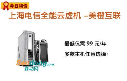 美橙互联-电信云虚拟主机