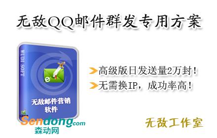 """《无敌QQ邮件群发专用高级方案》是《无敌QQ邮件群发专用初级方案》的升级版本,是qq营销效果更好的一款qq邮件营销软件。《无敌QQ邮件群发专用高级方案》促销价2900元/月!+高级方案日发送量可达2万封!专用邮件服务器发送,无需换IP,可提供试用,无需绑定机器码!购买即赠送""""无敌全套QQ采集软件""""!让qq营销轻松高效进行到底!"""