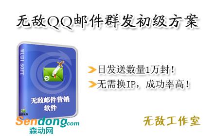 """《无敌QQ邮件群发专用初级方案》最成功的qq邮件营销典范,最有效的专业QQ邮件营销软件!《无敌QQ邮件群发专用初级方案》站长特价价1900元/月!+初级方案日发送量可达1万封!+软件可提供测试,专用邮件服务器发送,无需换IP,无需绑定机器码!+购买即赠送""""无敌全套QQ采集软件""""!+同时提供无敌邮件群发机高级方案促销,日发送数量可提高至2万封!准备和正在进行qq邮件营销的您还在等什么?"""
