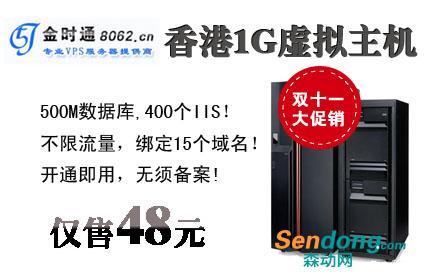 """双11特惠!!!森动网销量冠军主机商-""""金时通""""免备案1G香港虚拟主机促销仅48元/年!本款香港虚拟主机产品前期购买人数达1100人以上,好评率98.8%!香港主机不限流量、400个IIS+可绑定域名15个,支持ASP、PHP .Net等!此外,我们的香港主机还能任选500M Mysql或MSsql数据库! 我们是正规ISP资质运营商,香港虚拟主机提供7*24小时在线服务!并有7天退款保证!买过我们香港主机的人都说好!低价买优质香港主机!有图,有真相!你还等什么?赶快把你的网站放到我们的香港虚拟主机上来吧,让你体验真正高速访问和稳定网站运营。"""