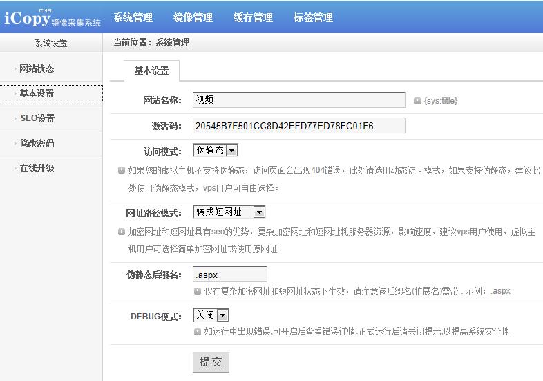 icopy网站采集系统操作界面图1