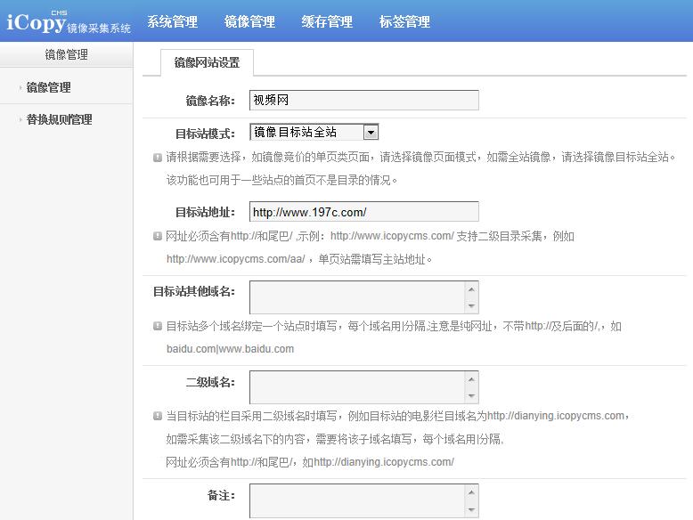 icopy网站采集系统操作界面图2