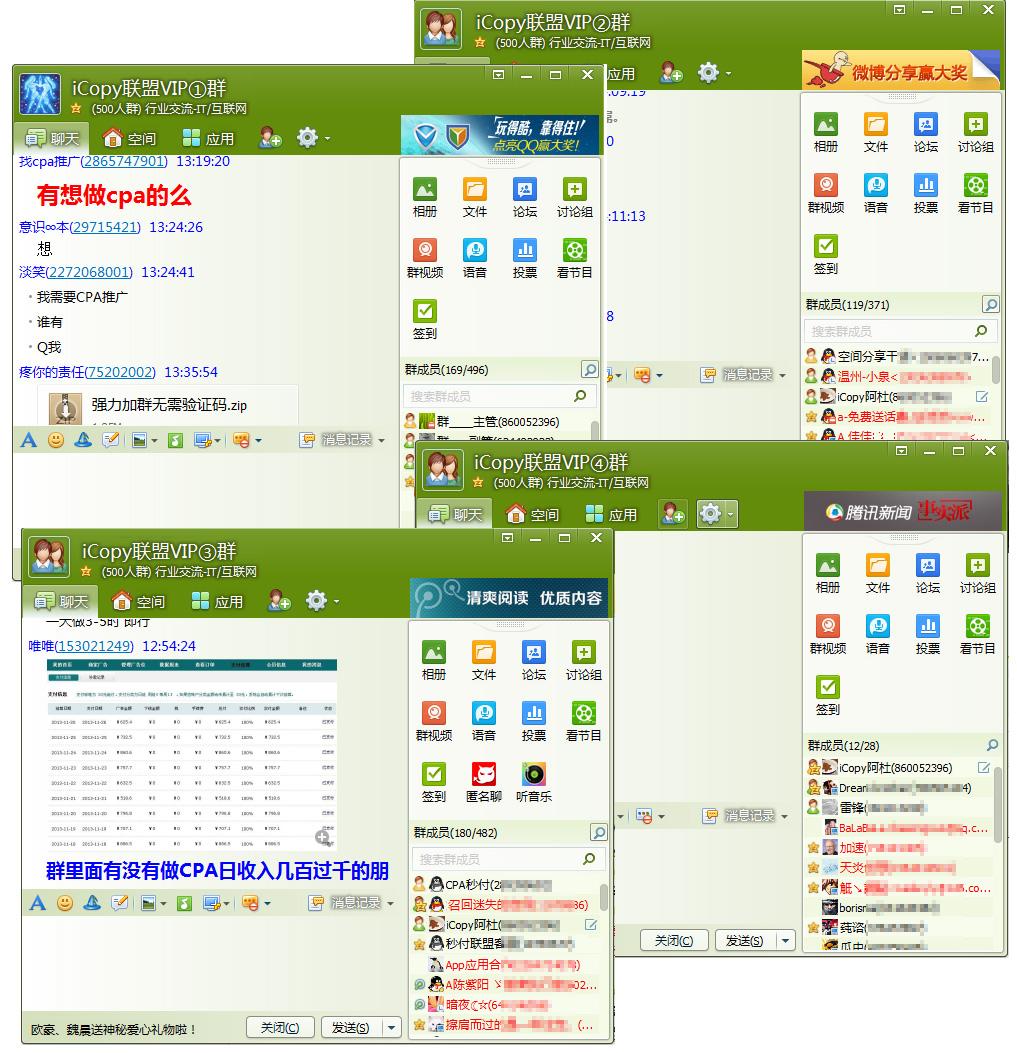 icopy网站采集系统客户群