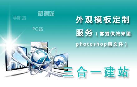 PC站模板定制服务 只需提供photoshop源文件或者相关图片我们按您的要求量身定做属于您的个性化网站,有idea就想做自己的网站,现在轻松实现了呢 ,做网站选择森动,我们更专业更懂您  建站系统免费使用,只需模板费用