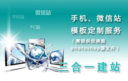 手机站,微信站模板定制服务 只需提供photoshop源文件或者相关图片我们按您的要求量身定做属于您的个性化网站,有idea就想做自己的网站,现在轻松实现了呢! 网站立刻炫起来 现活动价,后期不定期涨价