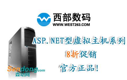 西部数码国内Asp.net型虚拟主机促销(200M/400M/500M/1G/2G/3G任选)最低仅需198元!所有主机买2年送1年,可用3年噢!西部数码国内十强服务商,公认大品牌、安全可靠、售后有保障;买虚拟主机,还是选择西部数码好!(可选电信/联通/多线或双线机房,且延长1个月使用时间,购买即刻赠送20%容量,赠送500M邮箱+不限IIS连接、绑定15个域名、支持伪静态PHP、Asp.net、CGI/PERL)+提供定期数据备份、数据自动恢复、千M防火墙系统!7*24*365在线问答、电话技术支持售后保障!+购买其他款可直接在页面种选择付款购买!