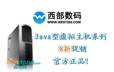 西部数码国内Java型虚拟主机促销(300M/500M/1G/1.5G/5G任选)最低仅需318元!所有主机买2年送1年,可用3年噢!西部数码国内十强服务商,公认大品牌、安全可靠、售后有保障;买虚拟主机,还是选择西部数码好!(可选电信或双线机房,且延长1个月使用时间,购买即刻赠送20%容量,赠送500M邮箱+绑定15个域名)+提供定期数据备份、数据自动恢复、千M防火墙系统!7*24*365在线问答、电话技术支持售后保障!+购买其他款可直接在页面种选择付款购买!