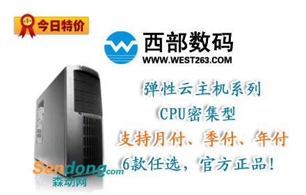 """西部数码华中BGP 云服务器促销,""""入门型-优惠促销月付低至158元,可季付/半年付/年付!半年付加送1个月,年付加送3个月时间!买2年送1年,买3年送2年!买5年送3年!独享带宽,独立IP!西部数码弹性云主机参照亚马逊弹性云开发,真正的云计算架构(KVM+Hadoop)采用分布式存储,每个云主机的数据保留4份,实时存储于集群中的若干台服务器上,即使同时损坏3份数据,也不影响云主机的正常使用!支持热迁移,系统可靠性达99.95%以上!结合10年主机产品运营经验,打造高可靠性、高IO、适中的价格、最易于使用的云主机!同时可选标准型,商务型,舒适型,企业型,豪华型!配置更高,性能更好!"""