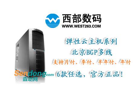 """西部数码华北BGP多线云服务器""""入门型-优惠促销月付低至183元,可季付/半年付/年付!买6个月送一个月,年付加送3个月时间!买2年送1年,买3年送2年,买5年送3年!+独享带宽,独立IP!西部数码弹性云主机(云服务器)参照亚马逊弹性云开发,真正的云计算架构(KVM+Hadoop),国内屈指可数。采用分布式存储,每个云主机的数据保留4份,实时存储于集群中的若干台服务器上,即使同时损坏3份数据,也不影响云主机的正常使用!支持热迁移,系统可靠性达99.95%以上!结合10年主机产品运营经验,倾力打造高可靠性、高IO、适中的价格、最易于使用的云主机!+同时可选标准型,商务型,舒适型,企业型,豪华型!"""