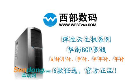 """西部数码华南多线云服务器""""入门型-优惠促销月付低至208元,可季付/半年付/年付!买六个月送一个月,年付加送3个月时间!买2年送1年,买3年送2年,5年送3年!+独享带宽,独立IP!西部数码弹性云主机(云服务器)参照亚马逊弹性云开发,真正的云计算架构(KVM+Hadoop),国内屈指可数。采用分布式存储,每个云主机的数据保留4份,实时存储于集群中的若干台服务器上,即使同时损坏3份数据,也不影响云主机的正常使用!支持热迁移,系统可靠性达99.95%以上!结合10年主机产品运营经验,倾力打造高可靠性、高IO、适中的价格、最易于使用的云主机!+同时可选标准型,商务型,舒适型,企业型,豪华型!配置更高"""