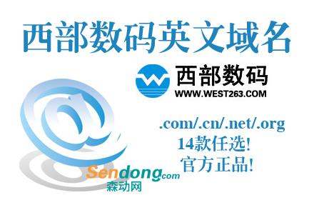 西部数码英文国际域名促销!.com,.cn,.net,.org,.com.cn,.cc,.hk,.net.cn, 任意选择噢!西部数码官方正品行货,价格实惠,拥有域名全部管理权限,自由转出!