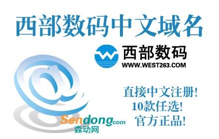 西部数码中文域名促销,最低仅38元!中文.com,中文.cn,中文.net,中文.cc等等任意选择噢!西部数码官方正品行货,价格实惠,拥有域名全部管理权限,自由转出!购买其他域名可直接联系森动网客服QQ:4006001743!西部数码国内10强IDC服务商!