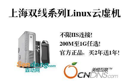 美橙互联-上海双线系列Linux云虚机