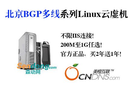美橙互联-北京BGP多线系列Linux云虚机