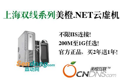 美橙互联-美橙.NET云虚机上海双线
