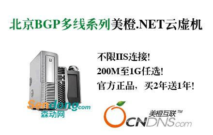美橙互联-美橙.NET云虚机 北京BGP多线