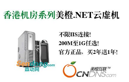 美橙互联-美橙.NET云虚机 香港机房
