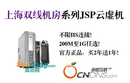 """美橙互联-上海双线系列JSP云虚机促销( 200M/300M/500M/800M/1G)任选!最低仅需395元!所有虚机可享有买2年送1年,买3年送2年噢!国内十强服务商,公认大品牌,安全可靠、售后有保障!美橙互联上海双线JSP系统系列云虚拟主机促销!+(可绑定10个域名,赠送Mysql和Mssql数据库,赠送邮箱)+(1000M硬件防火墙 防DDOS、CC攻击)+全面技术支持,400免费电话支持、电话24小时支持、QQ在线支持、Email支持!买虚拟主机用大品牌商的,让您安心做站!""""橙""""功之道,用心创造!"""
