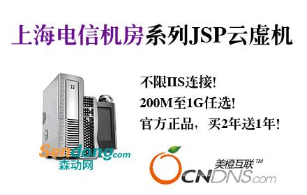 美橙互联-上海电信机房系列JSP云虚机