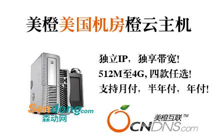 免备案云主机促销,美橙互联橙云主机,美国机房,512M内存,独立IP,独享2M带宽,可选Windows系统Linux系统!月付促销价低至47元!年付472元! 国内十强服务商,公认大品牌,安全可靠、售后有保障!+同时提供橙云主机标准型/企业型/豪华型 促销!配置更高,带宽更高,速度更快更稳定!购买直接页面选择下单付款即可!