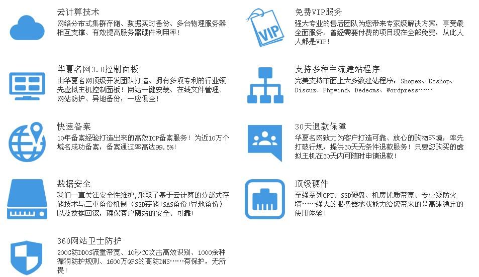 华夏名网,虚拟主机