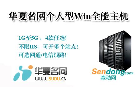 华夏名网畅销虚拟主机WIN全能主机 个人主机win体验型最低价格165元/年,机房带宽10G,可建多个站点数,支持php+Mysql,操作系统Win2003,不限制连接数,不限制CPU占用比率!虚拟主机win基本型只要405元一年哟!