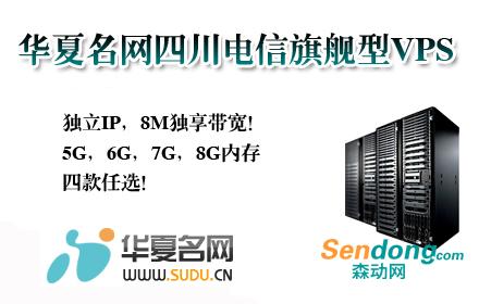 华夏名网四川电信VPS主机,华夏名网四川电信线路第三代VPS主机-专业型系列促销,高配置高内存!第三代VPS主机专业1型1核0.5G内存月付低至69元,年付699元!+ 独立IP,免费赠送系统硬盘!专业1型CPU 1核0.5G,系统:10GB  支持centos/Windows/ubuntu系统!+同时提供专业2型/专业3型/专业4型 促销,配置更高,带宽更高,价格一样实惠噢!