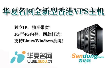 华夏名网 隆重推出全新型香港多线(免备案)专业型VPS,访问稳定、速度一流 香港vps不存在国内电信跟网通互联访问慢的问题,专业vps1型 - 香港多线,CPU: 英特尔E5系列,内存:0.5GB FBD ECC 年付即加送200M 硬盘: 10G  备份: 40G SATA(智能备份) 独立IP,独享带宽只需135元/首月,1359元/年!支持centos/Windows/ubuntu系统!同时提供2G/3G/4G高配置高带宽的香港VPS主机促销!
