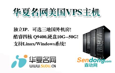 华夏名网美国vps主机, 免备案,支持Windows和centos以及ubuntu三种操作系统,中国访问速度一流!可选三地国外机房,美国 Windows VPS 一型CPU 英特尔E5系列,内存500 MB-12G,硬盘10G-150G,月付103元/月,1039元/年!