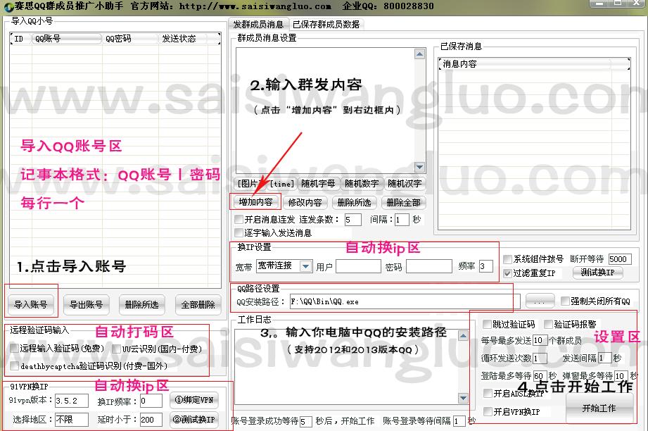 赛思QQ群成员推广小助手管理界面1