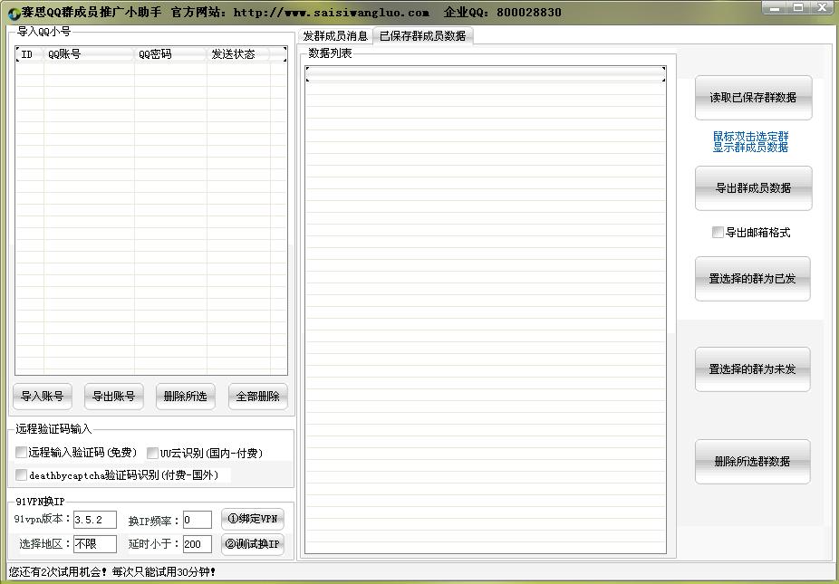 赛思QQ群成员推广小助手管理界面2